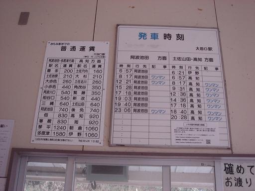 後免駅まで740円高知まで・・・.JPG
