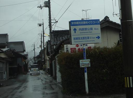 弥太郎生家.JPG