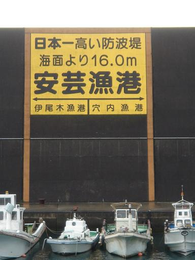 日本一高い防波堤.JPG