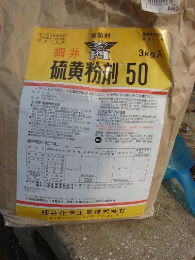 硫黄粉剤.JPG