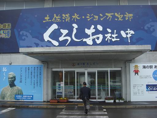 海の駅 くろしお社中.JPG