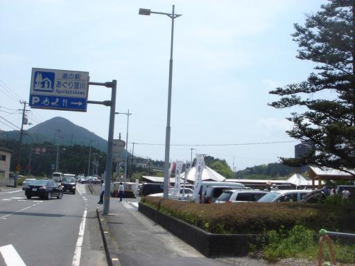 道の駅あぐり窪川.JPG