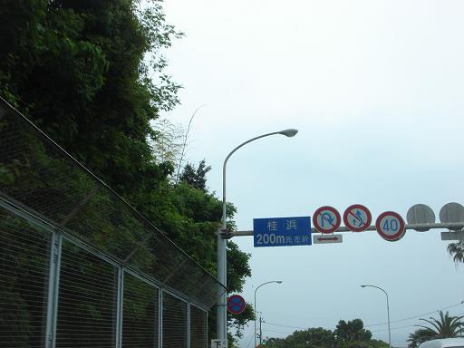 桂浜まで後少し.JPG