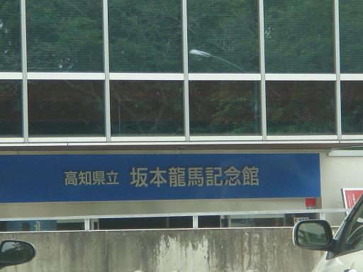 坂本龍馬記念館.JPG