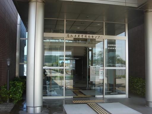 高知県農業技術センター.JPG