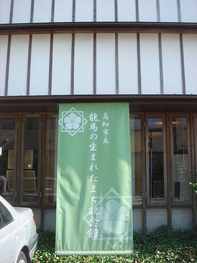 龍馬の生まれたまち記念館.JPG