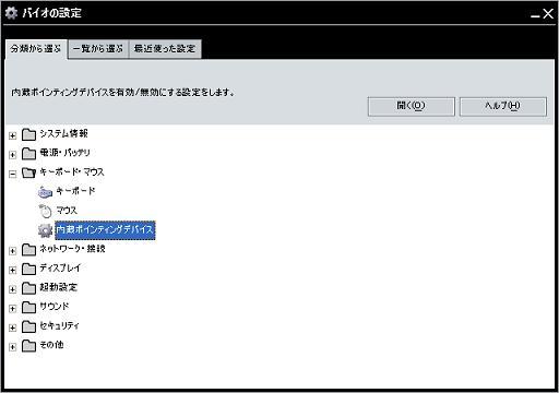 分類から選ぶ⇒キーボード・マウス⇒内蔵ポインティングデバイス.JPG