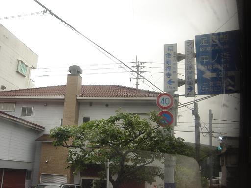 金剛福寺・ジョン万次郎資料館.JPG