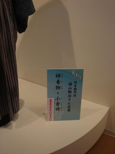 福山雅治さん衣装.JPG