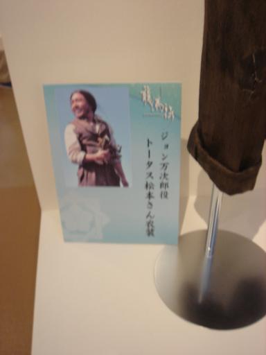 トータス松本さん衣装.JPG