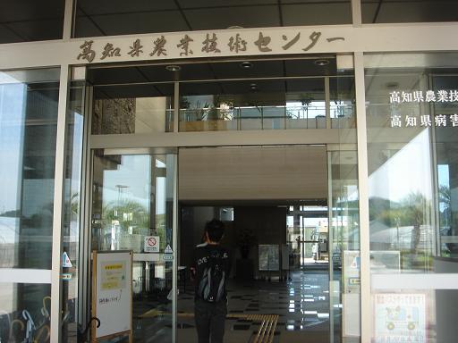 農業技術センター.JPG