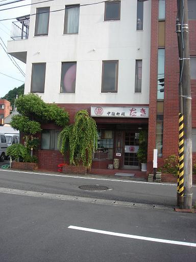 中国料理瀧.JPG