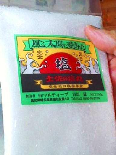 土佐の塩.JPG