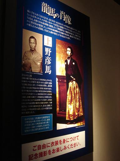 龍馬の肖像.JPG
