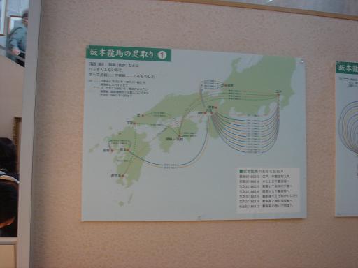 龍馬の足跡.JPG