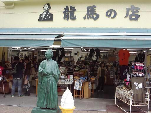 龍馬の店.JPG