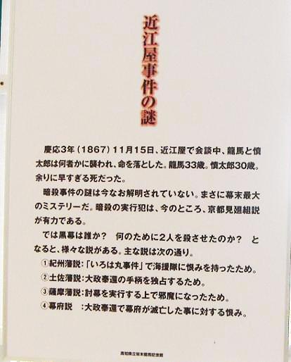 近江屋事件の謎.JPG