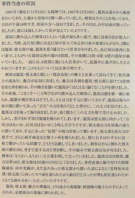 事件当夜の状況.JPG