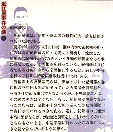 紀州藩説.JPG