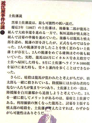 土佐藩説.JPG
