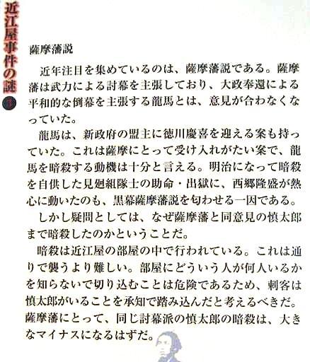薩摩藩説.JPG
