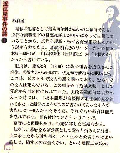 幕府説.JPG