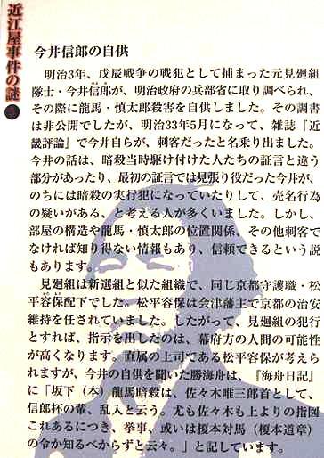 今井信郎の自供.JPG