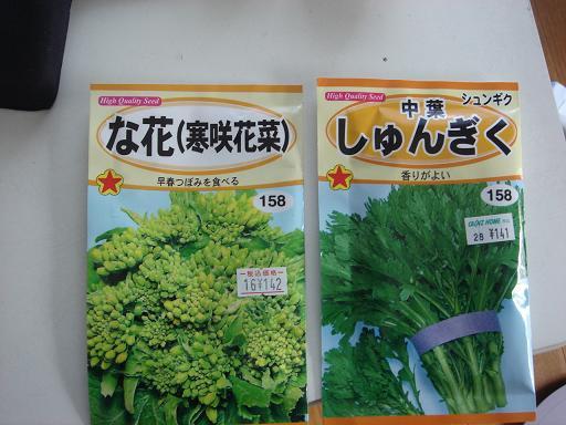 春菊と菜花.JPG