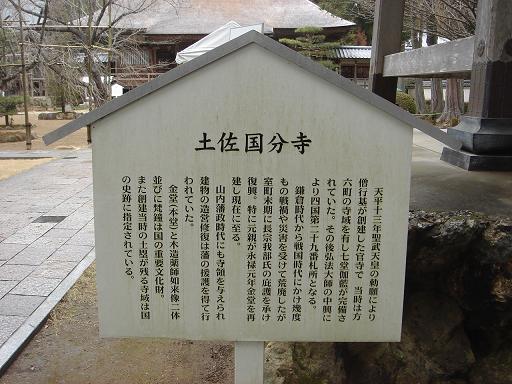 土佐国分寺.JPG