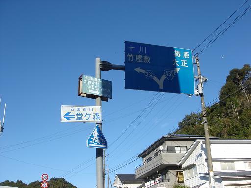 蕨岡.JPG