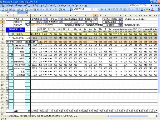 飼料計算ソフト.JPG