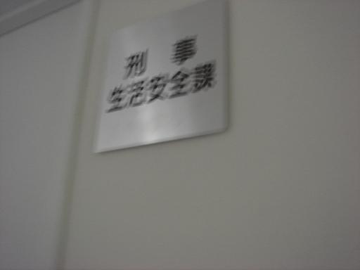 中村警察.JPG