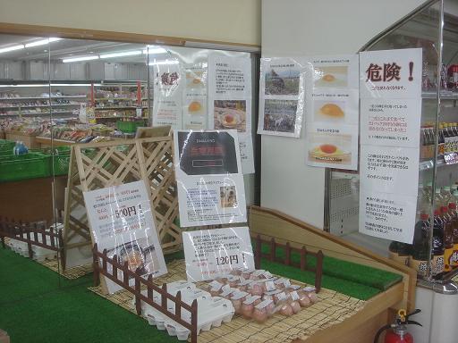 卵コーナー.JPG