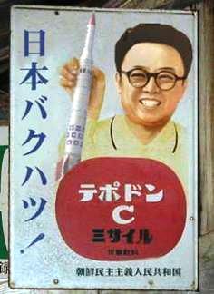 日本バクハツ!.JPG
