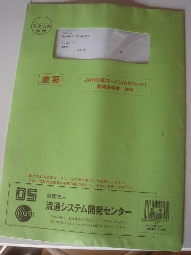 JANコードキタ.JPG