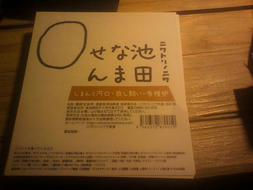 池田なませんラベル.JPG