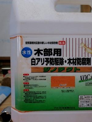 シロアリ防止剤1412