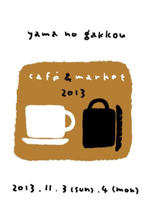 やまのがっこうcafe&market 1