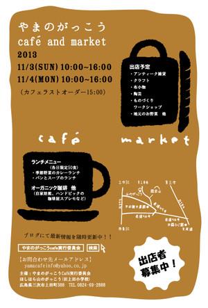やまのがっこうcafe&market 2