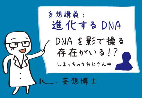 妄想博士DNA