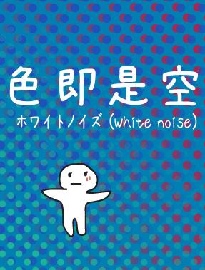 ホワイトノイズ