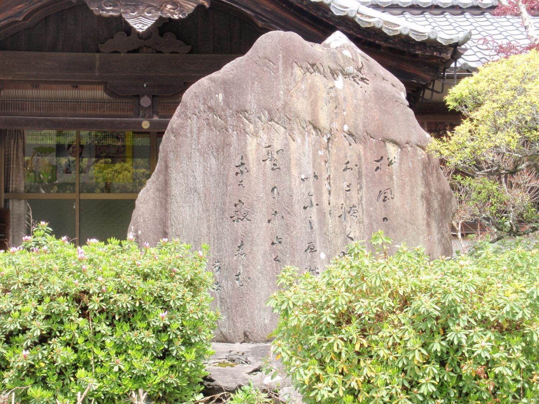 蓮華寺・歌碑