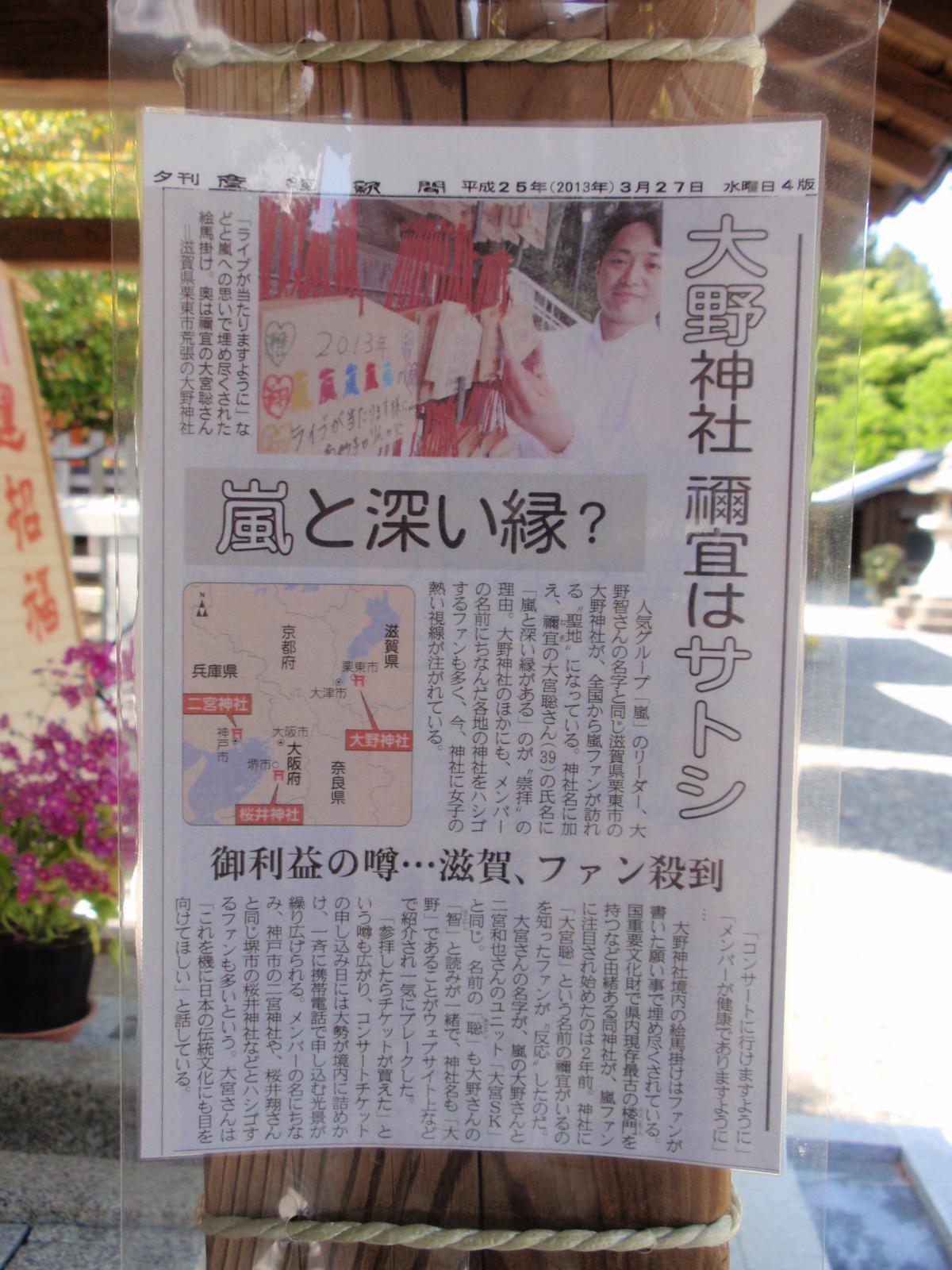 大野神社・記事