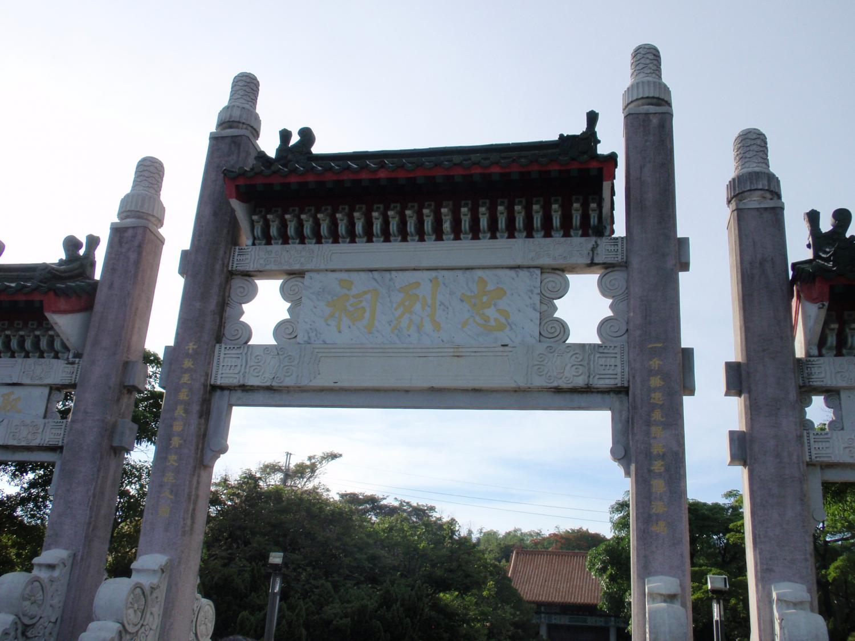 鷹尾・寿山公園