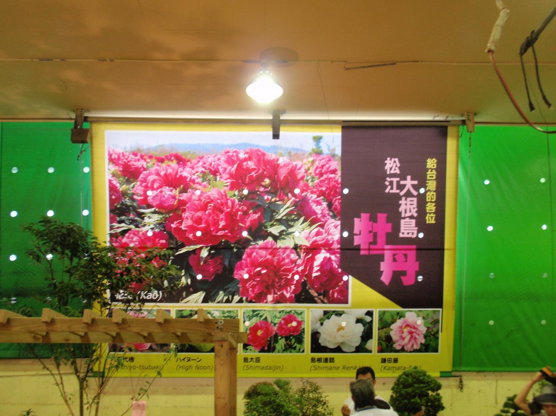 台北・建国花市2