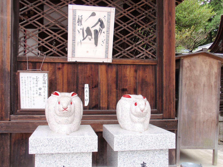 三尾神社・夫婦兎