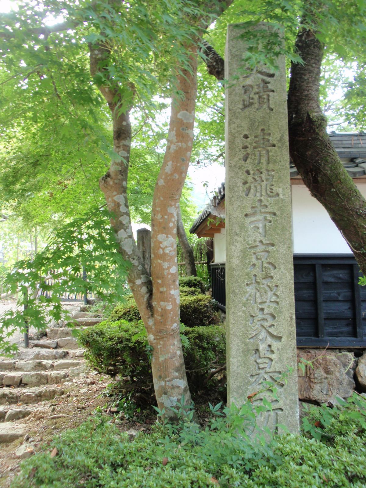 徳源院・石柱