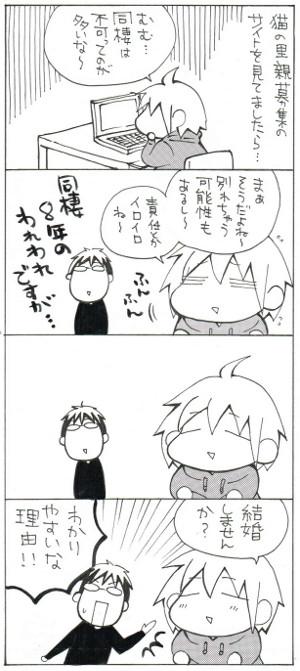 comic001-4.jpg