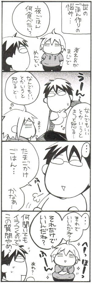 comic002-1.jpg