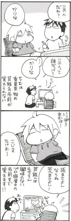 comic002-4.jpg